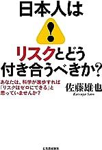 日本人はリスクとどう付き合うべきか? ーあなたは、科学が進歩すれば「リスクはゼロにできる」と思っていませんか?