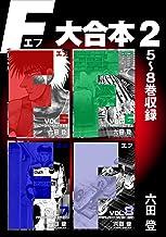 表紙: F 大合本2 5~8巻収録   六田登