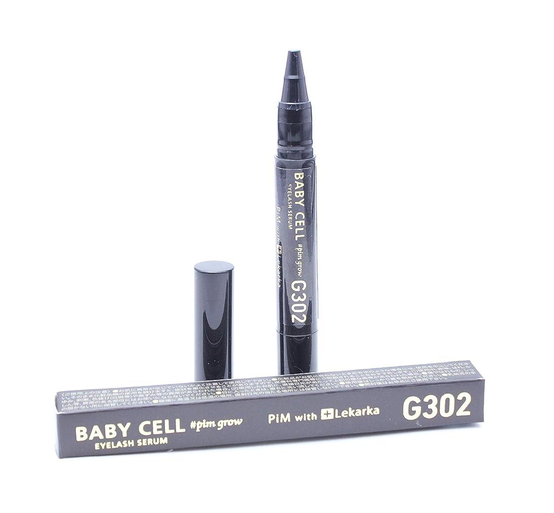 ひそかに含意振幅BABLY CELL アイラッシュセラムG302 まつ毛美容液 歯髄幹細胞再生因子コスメ