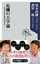 表紙: 危機の大学論 日本の大学に未来はあるか? (角川oneテーマ21) | 諸星 裕