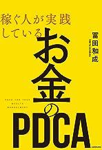 表紙: 稼ぐ人が実践している お金のPDCA | 冨田 和成