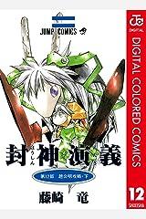 封神演義 カラー版 12 (ジャンプコミックスDIGITAL) Kindle版