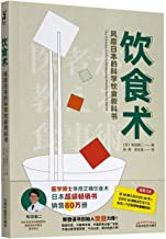 The Ultimate Guide to Developing Healthy Eating Habits (Chinese Edition)