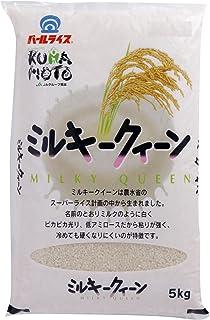 【精米】 熊本県 阿蘇産 特別栽培米 白米 ミルキークイーン 5kg 平成30年産