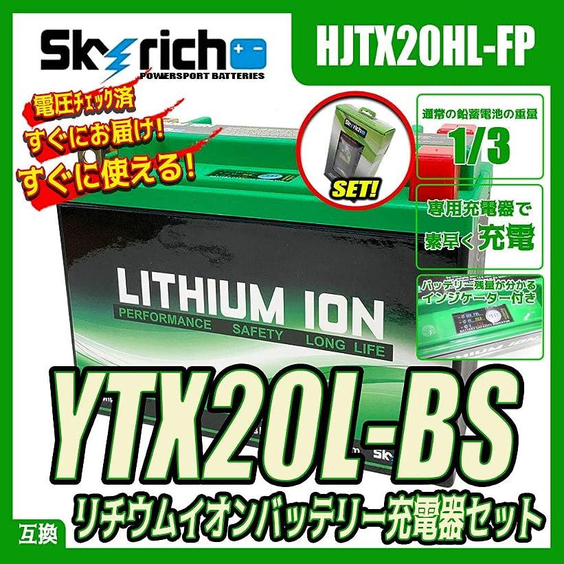 どんなときも古風なシャワーSKYRICH リチウムイオンバッテリー (YTX20L-BS 互換)& 充電器セット スカイリッチ専用充電器 + リチウムイオンバッテリー HJTX20HL-FP 【互換:FTX20L-BS YB16L-B YB16HL-A-CX 65989-90B、65989-97A、65989-97B、65989-97】 SKYRICH社製 ハーレー バイクバッテリー