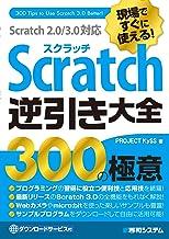 表紙: 現場ですぐに使える! Scratch逆引き大全 300の極意 Scratch 2.0/3.0対応 | PROJECT KySS
