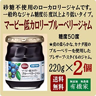 マービー低カロリーブルーベリージャム220g×2個セット★糖度50度(一般的なジャムは65度以上です)砂糖不使用