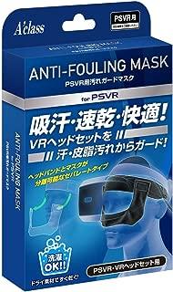 PS VR用汚れガードマスク