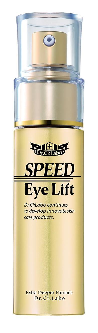 作ります出会い印象派ドクターシーラボ スピードアイリフト 目元用 集中美容液
