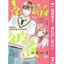 素敵な彼氏【期間限定無料】 2 (マーガレットコミックスDIGITAL)