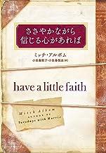 表紙: ささやかながら信じる心があれば | 小田島 則子
