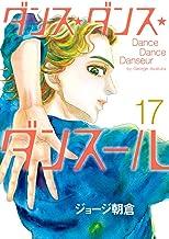 ダンス・ダンス・ダンスール (17) (ビッグコミックス)