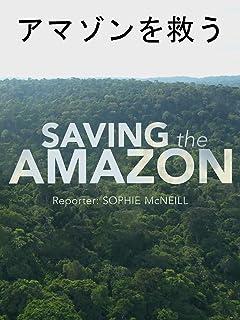 Saving the Amazon (アマゾンを救う)