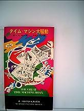 タイム・マシン大騒動 (1967年) (ハヤカワ・SF・シリーズ)