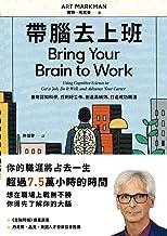 帶腦去上班: 善用認知科學,找到好工作、創造高績效、打造成功職涯 (Traditional Chinese Edition)