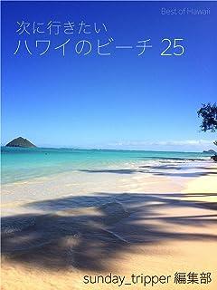 次に行きたいハワイのビーチ25 Best of Hawaii