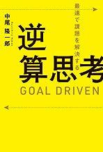 表紙: 最速で課題を解決する 逆算思考   中尾 隆一郎