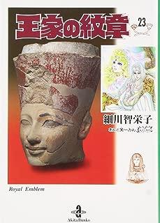 王家の紋章(23)(秋田文庫)