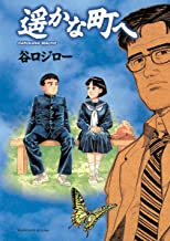 表紙: 遥かな町へ (ビッグコミックススペシャル) | 谷口ジロー