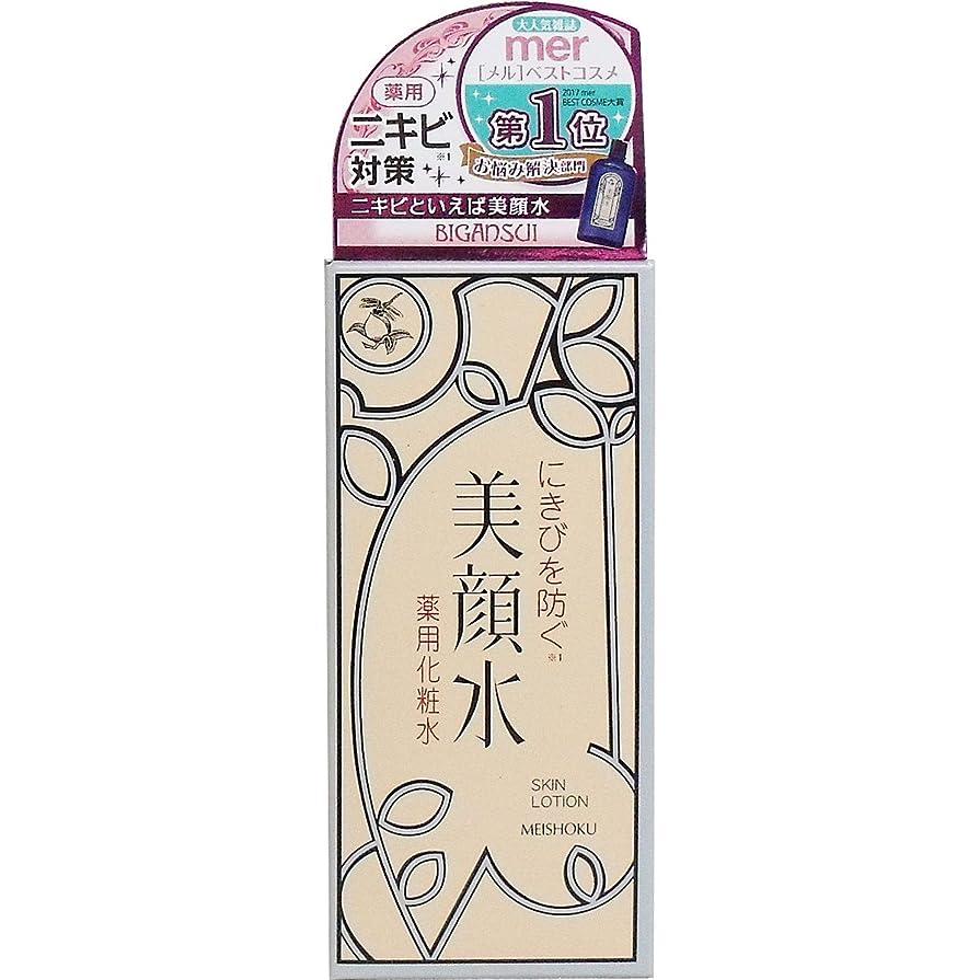 横向きダース発明明色美顔水 薬用化粧水R 90ml