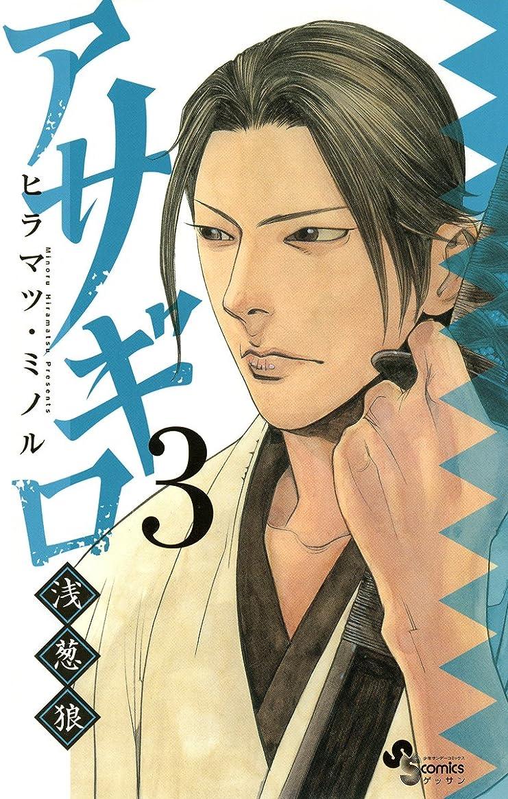 固有の前件かすれたアサギロ~浅葱狼~(3) (ゲッサン少年サンデーコミックス)