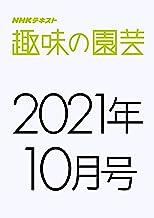 NHK趣味の園芸 2021年10月号 [雑誌] NHK 趣味の園芸 (NHKテキスト)
