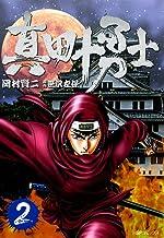 真田十勇士 2巻 (SPコミックス)