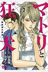 マトリと狂犬 ―路地裏の男達― 2 (ヤングチャンピオン・コミックス) Kindle版