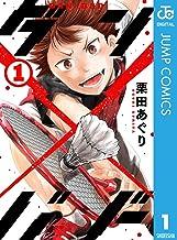 表紙: ダン×バド 1 (ジャンプコミックスDIGITAL) | 栗田あぐり