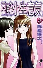 表紙: 天使な小生意気(11) (少年サンデーコミックス) | 西森博之