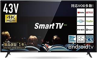 SmartTV 43V型 4K対応 HDD録画対応 2021年モデル スマートテレビ(Android TV) AmazonPrimeVideo ・Disney+対応 液晶テレビ チューナー内蔵 LATUHD43