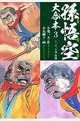 孫悟空 大合本 3 大閙天宮 Kindle版