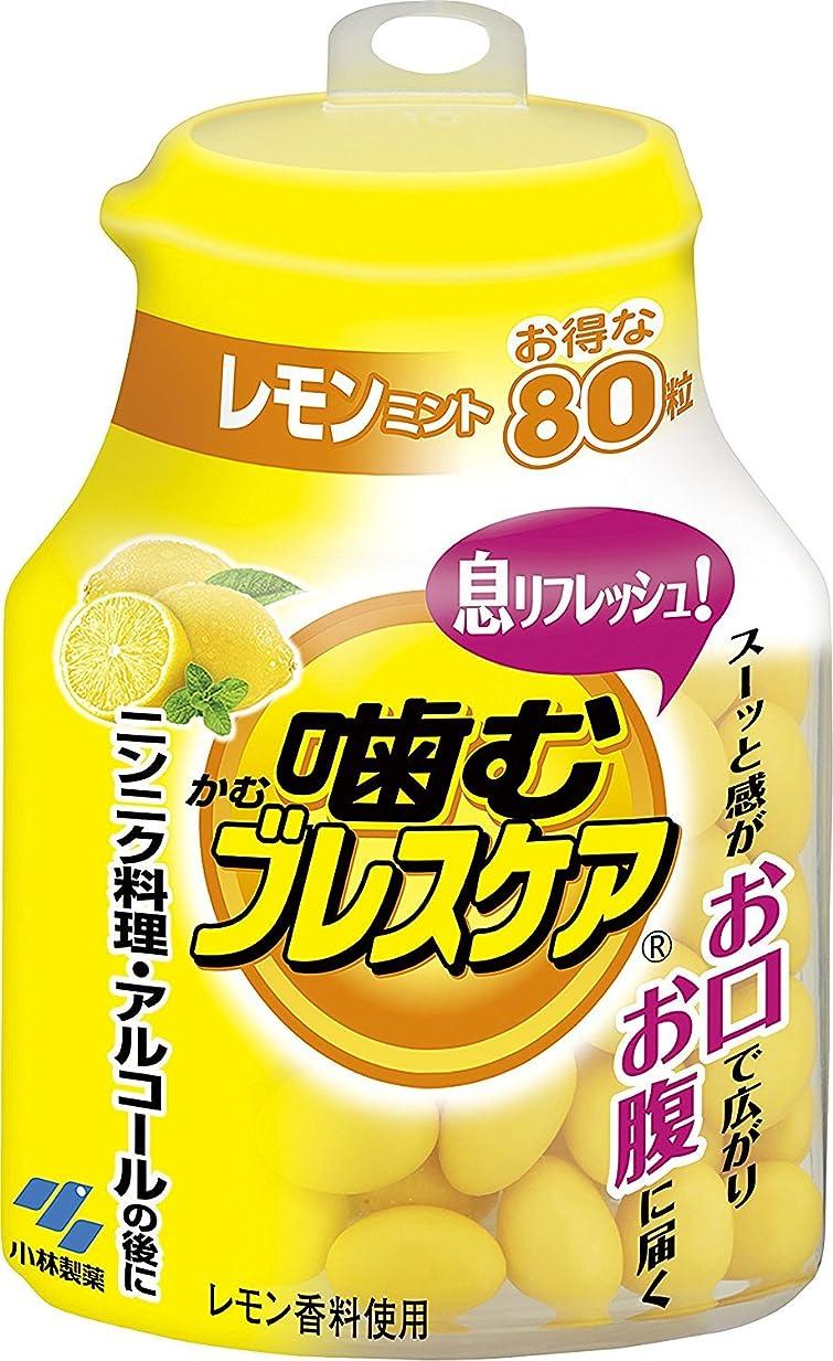 引退したリーセマフォ噛むブレスケア 息リフレッシュグミ レモンミント ボトルタイプ お得な80粒