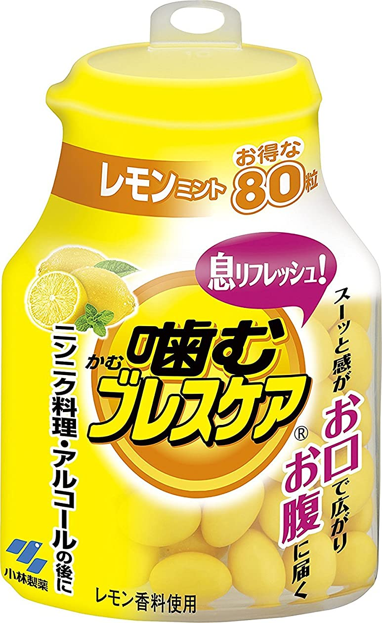 スタンド所有者一定噛むブレスケア 息リフレッシュグミ レモンミント ボトルタイプ お得な80粒