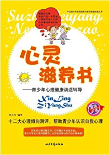 Spiritual Nourishment-Teenager Mental Health Adjustment Counseling (Chinese Edition)