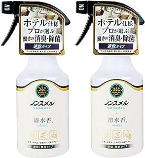 【まとめ買い】ノンスメル清水香 【ホテル仕様】 消臭・除菌スプレー 無香 本体 300ml×2個