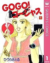 GOGO!ゴージャス 1 (クイーンズコミックスDIGITAL)