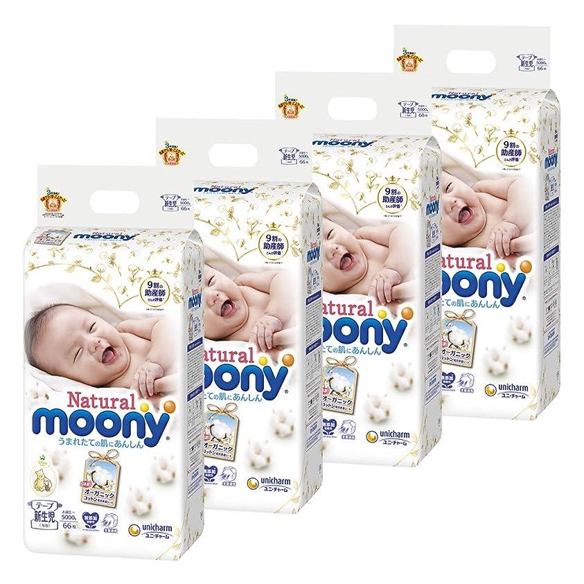 便宜尊敬する衝突するナチュラルムーニーテープ 無添加オーガニックコットン 新生児5kg 264枚ケース品