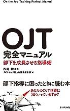 表紙: OJT完全マニュアル――部下を成長させる指導術 | ダイヤモンド社人材開発編集部