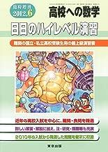 高校への数学増刊 日日のハイレベル演習 2012年 06月号 [雑誌]