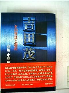吉田茂―その背景と遺産 (1982年)