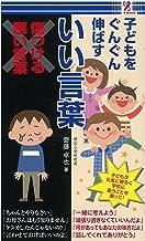 子どもをぐんぐん伸ばす いい言葉 - 雫石小学校校長 齋藤 卓也 著 surprisebook(サプライズブック)