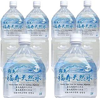 霧島の福寿天然水 軟水 シリカ水 2Lペットボトル×6本箱入 硬度42 シリカ73mg/L