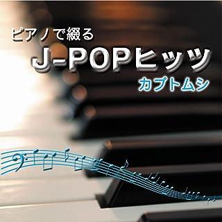 タイヨウのうた (ピアノ) [オリジナル歌手 : Kaoru Amane (沢尻エリカ) ]