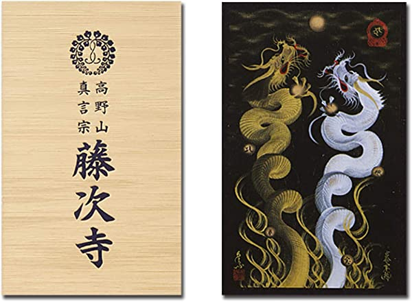 Development Prosperity In Business Safety Health And Good Match Take Along OMAMORI Lucky Charm Lucky Twin Dragon Front Color Golden