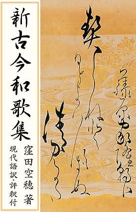 新古今和歌集(現代語訳・評釈付)