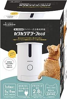 カリカリマシーンECO 自動給餌器 猫 小型犬 専用 消化器サポート (消化器の負担軽減) のための少量&多回給餌モデル 自動給餌機 日本メーカーによる安心1年保証 キャットフード 猫餌 犬餌 ドッグフード ドライフード用 自動えさやり器