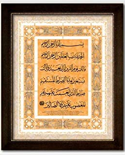 Surah FATIHA. (Quran: 1: 1-7). Large Faux Canvas Frame. Overall Frame Size 20 x 24 inches.