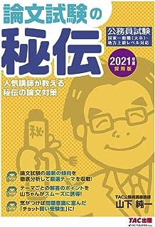公務員 論文試験の秘伝 2021年度採用 (公務員試験)