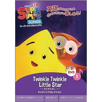スーパーシンプルラーニング(Super Simple Learning) スーパーシンプルソングス 1 きらきらぼし DVD 子ども えいご